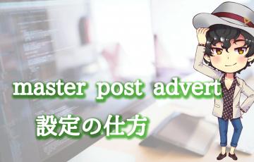 masterpost