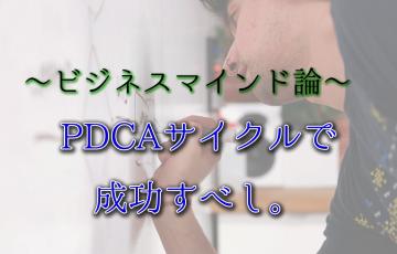PDCAsaikuru