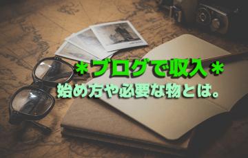 bloghitsuyou