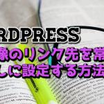 wordpressgazou