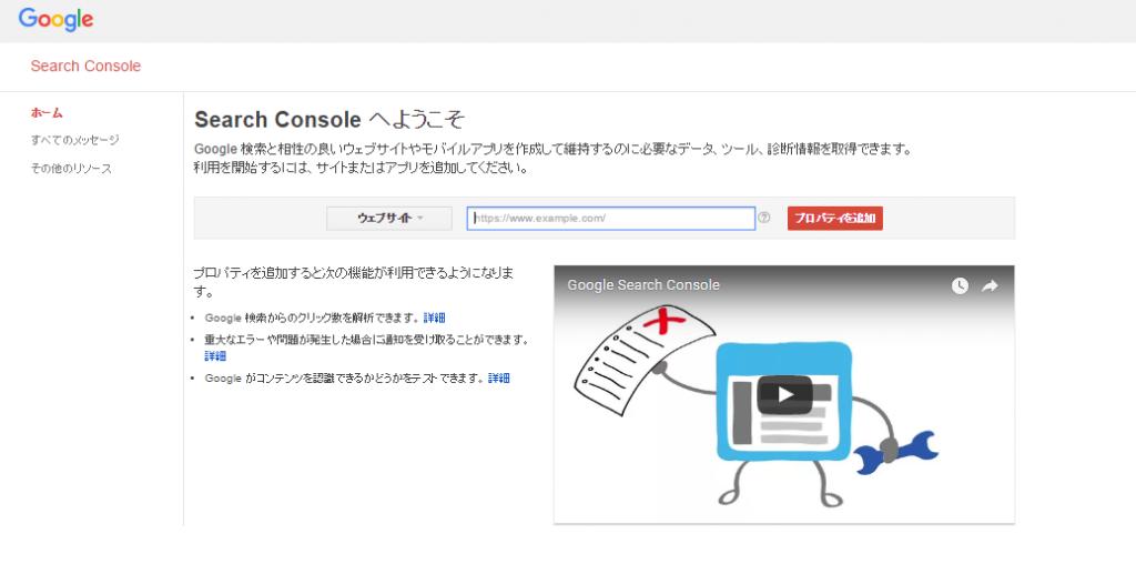 googleseachconsole2