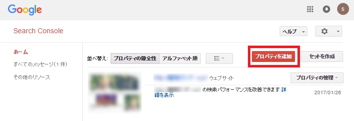 googleseachconsole10