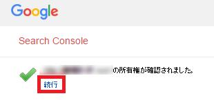 googleseachconsole9