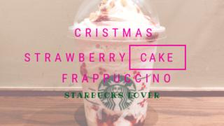 クリスマスストロベリーケーキフラペチーノのカスタムやカロリー