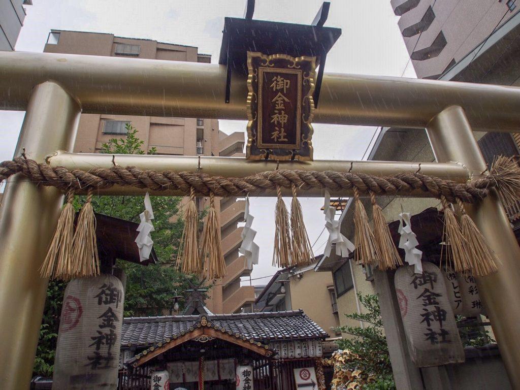御金神社の鳥居は金色で金運パワースポット感が満載