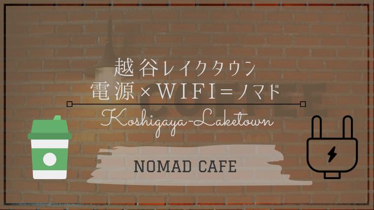 ノマド 越谷レイクタウン 電源カフェでコンセント充電 Wifiを快適